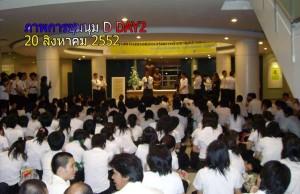 ภาพการชุมนุมใหญ่ นักศึกษาแพทย์รังสิต 20สิงหาคม2552