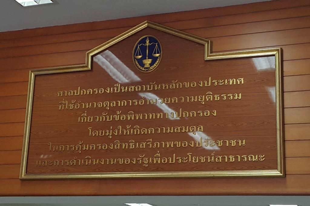 20150722 ศาลปกครอง