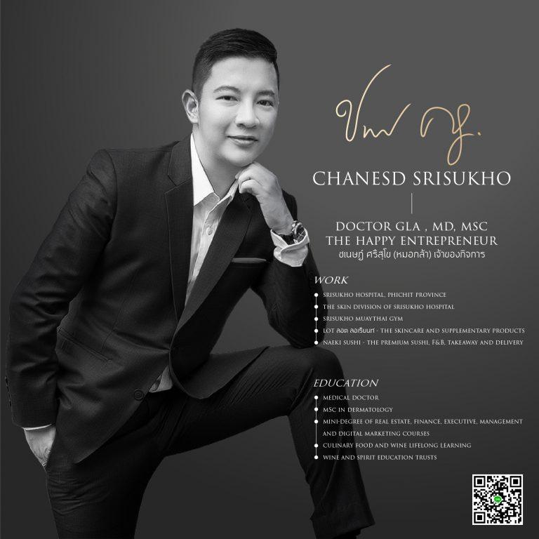 ชเนษฎ์ ศรีสุโข เว็บไซต์ส่วนตัว หมอ ต้นกล้า Chanesd Srisukho