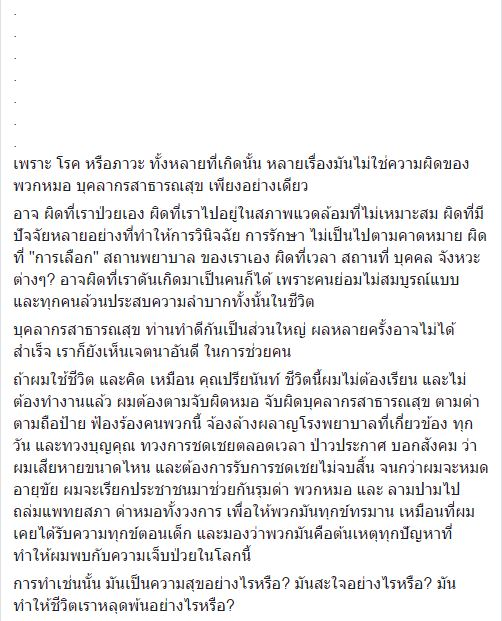 A-letter-to-Preeyanan จดหมาย ชเนษฎ์ ถึง ปรียานันท์ (เครือข่ายร้องเรียนแพทย์)