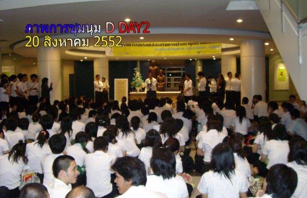 การชุมนุมของนักศึกษาแพทย์ในมหาวิทยาลัยรังสิต ปี 2552