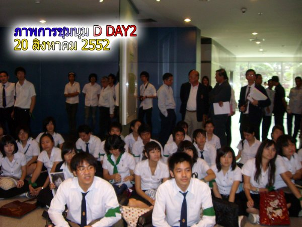 การชุมนุมในมหาวิทยาลัยรังสิต ปี 2552 ภาพ 5 ผู้บริหารประชุมเครียด และต่อสายถึง อธิการบดี ตลอดเวลา