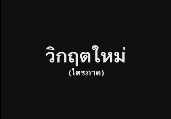 แพทย์รังสิต 2553